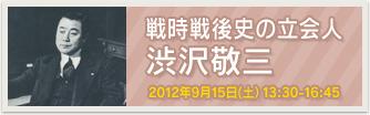 渋沢敬三記念事業シンポジウム「戦時戦後史の立会人 渋沢敬三」